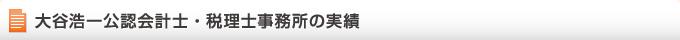 大谷浩一公認会計士・税理士事務所の実績