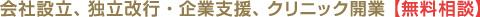 会社設立、独立改行・企業支援、クリニック開業【無料相談】
