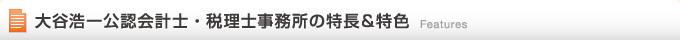 大谷浩一公認会計士・税理士事務所の特長&特色